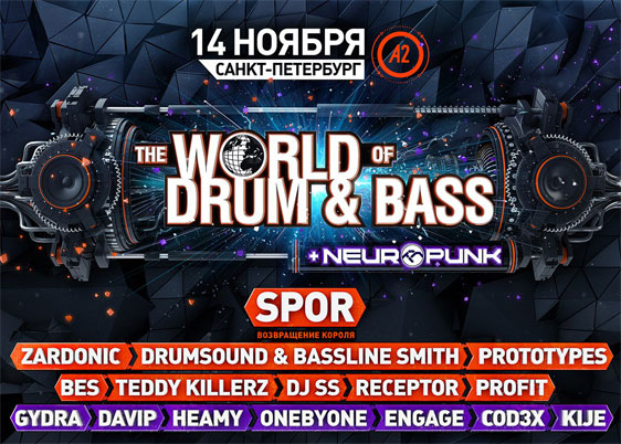 14 ноября The World of Drum&Bass