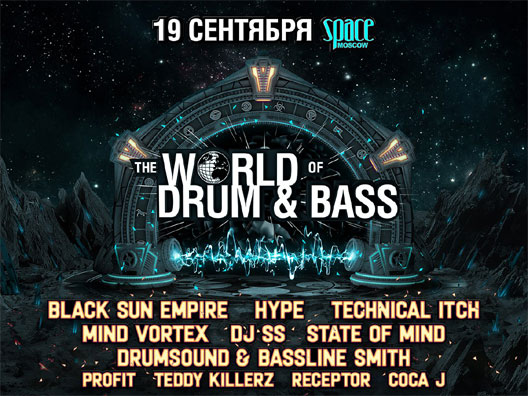 19 сентября The World of Drum&Bass Space Moscow