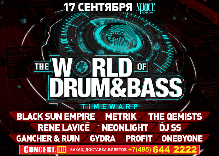 17 сентября - The World of Drum and Bass - Space Moscow