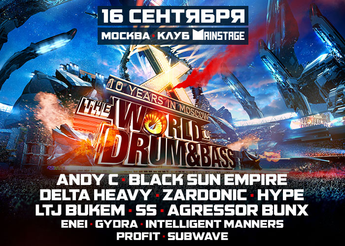 World of Drum and Bass 10 years in Moscow! (16.09)