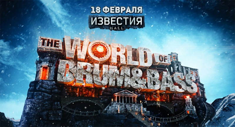 18 февраля - World of Drum & Bass (Известия Hall)