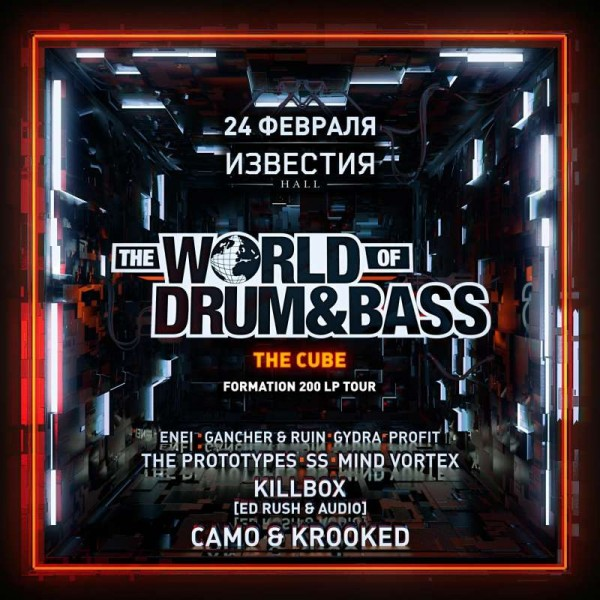 24 февраля World Of Drum and Bass в Известия hall Москва
